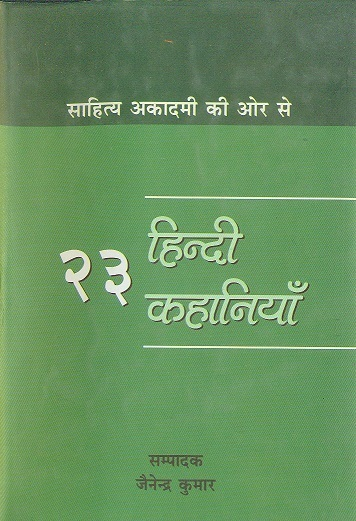 23 Hindi Kahaniyan