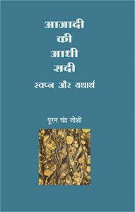 Swapna Aur Yatharth : Azadi Ki Aadhi Sadi