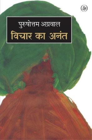 Vichar Ka Ananta