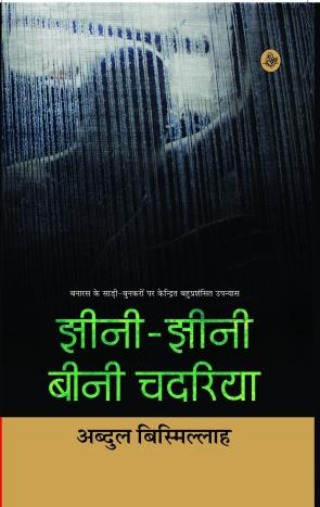 Jhini Jhini Bini Chadariya