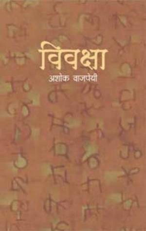 Vivaksha