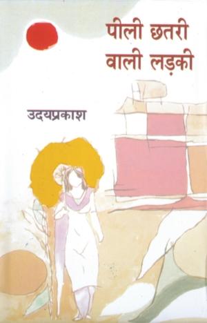 Peeli Chhatri Wali Ladki