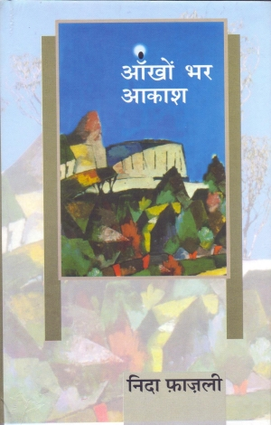 ANKHON BHAR AKASH