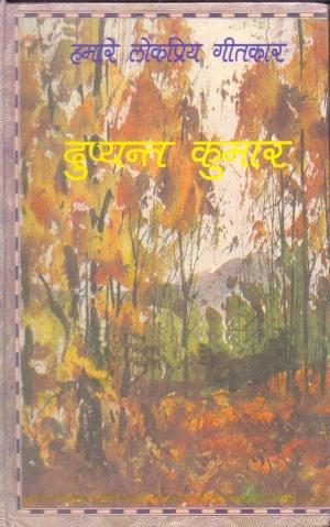 Hamare Lokpriya Geetkar : Dushyant Kumar