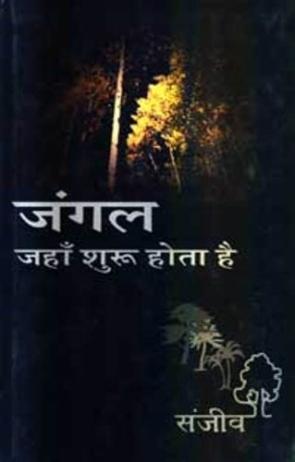 Jungle Jahan Shuru Hota Hai
