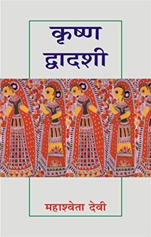 Krishnadwadashi