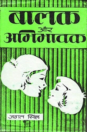 Balak Aur Abhibhavak