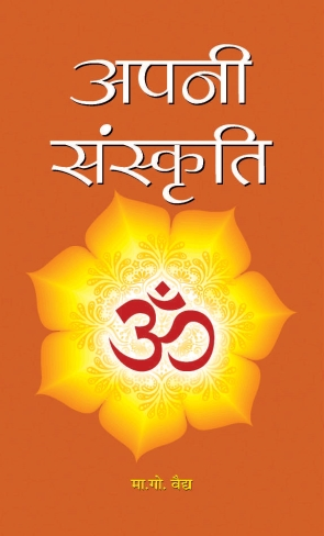Apni Sanskriti