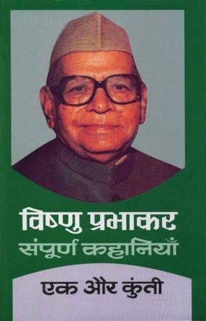 Ek Aur Kunti