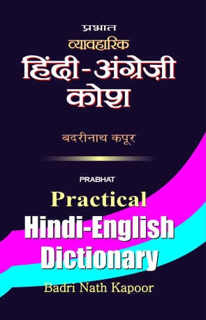 Practical Hindi English Dictionary