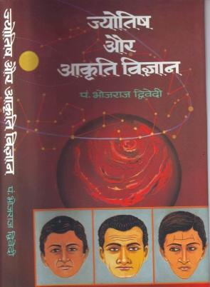 Jyotish Aur Aakriti Vigyan