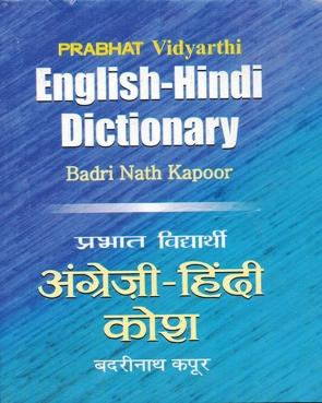 English Hindi Dictionary