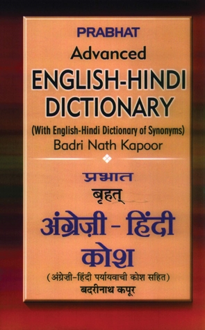 Hindi English Dictionary