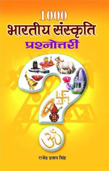 1000 Bharatiya Sanskriti Prashnottari