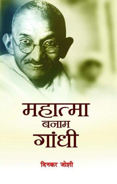 Mahatma Banam Gandhi