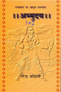 ABHYUDAYA (Part 1+2)