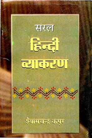 Saral Hindi Vyakaran