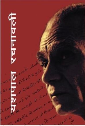 Yashpal Rachanawali (Vols. 1-14)