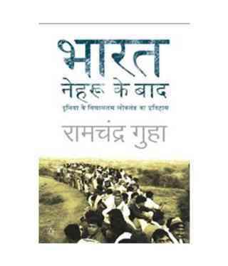 Bharat: Nehru ke baad Duniya ke Vishaaltam loktantra ka Itihaas