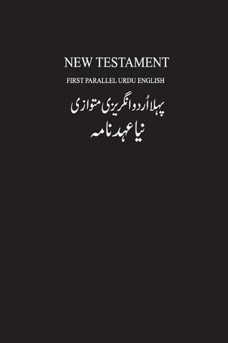 Urdu-English New Testament