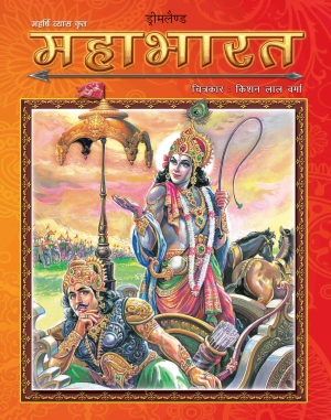 Mahabharata (Hindi)