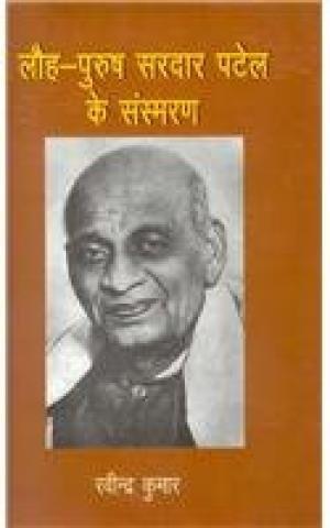 Lauh Purush Sardar Patel Ke Sansmaran