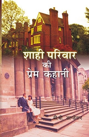 Shahi Parivar Ki Prem Kahani