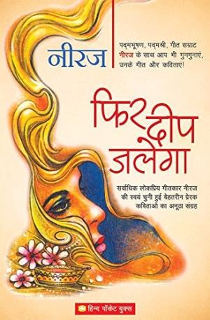 Phir Deep Jalega