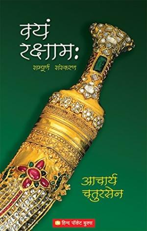 Vayam Raksham : (Dlx)