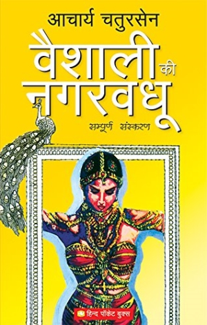 Vaishali Ki Nagarvadhu (Dlx)