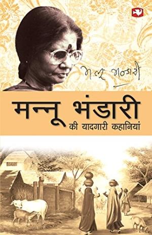 Mannu Bhandari Ki Yaadgari Kahaniya