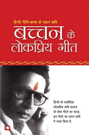 Bachchan Ke Lokpriya Geet