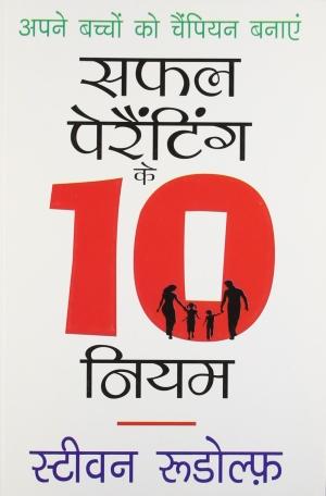 Safal Parenting ke 10 Niyam
