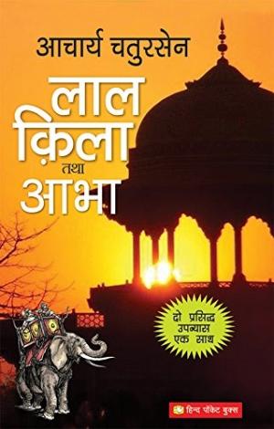 Lal Qila Tatha Abha: 2 Prasiddh Novel Ek Sath