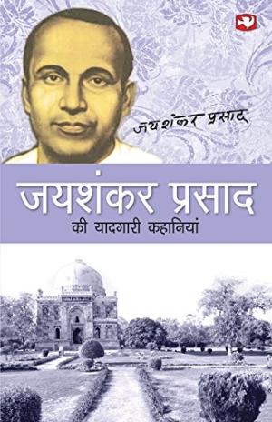 Jaishankar Prasad Ki Yaadgari Kahaniya