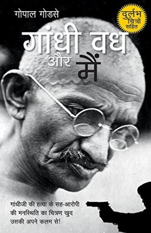 Gandhi Vadh aur Main