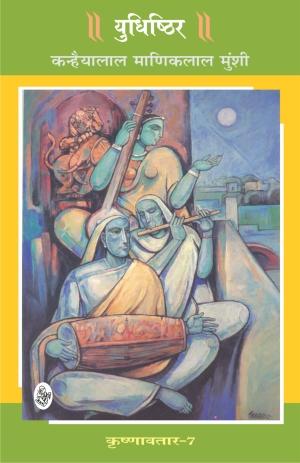 Krishnavtar : Vol.-7 : Yudhishthir