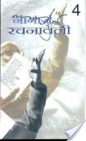 Nagarjun Rachanawali : Vols.-1-7