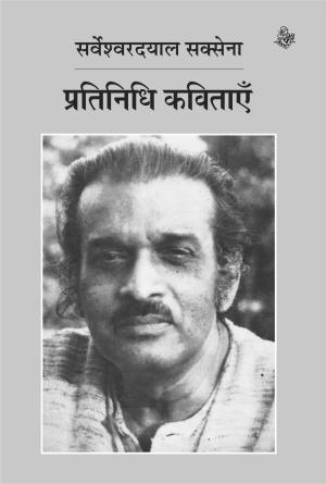 Pratinidhi Kavitayen : Sarveshwar Dayal Saxena