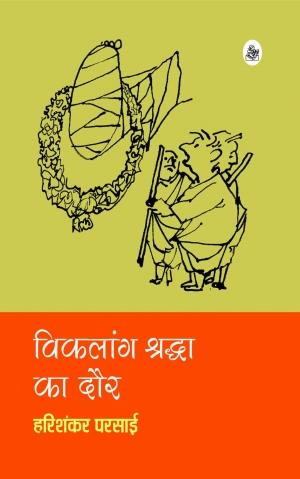 Vikalang Shraddha Ka Daur