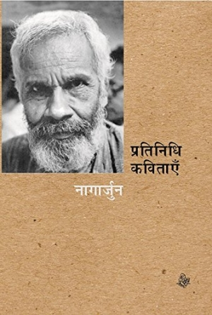 Pratinidhi Kavitayen : Nagarjun