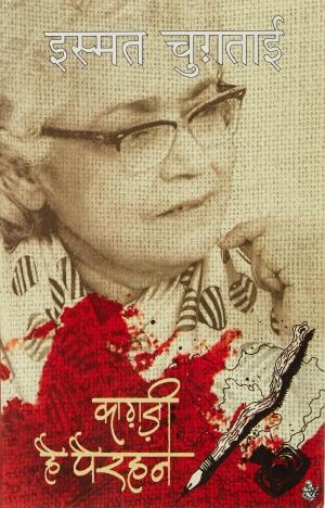 Kagaji Hai Pairahan