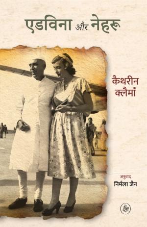 Edwina Aur Nehru