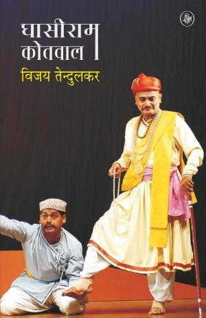 Ghasiram Kotwal