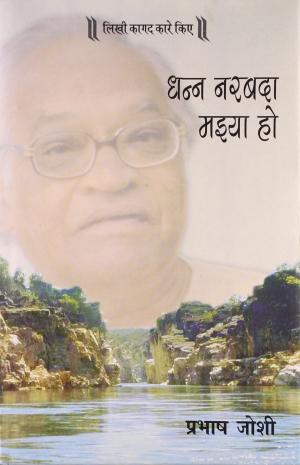 Dhann Narbada Maiya Ho