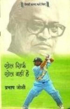 Khel Sirf Khel Nahin Hai