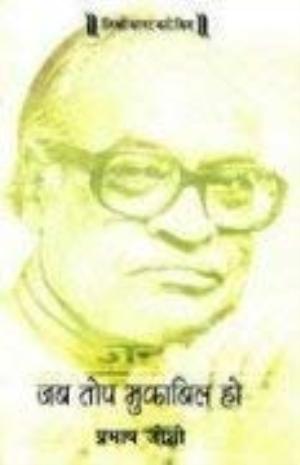 Jab Top Mukabil Ho