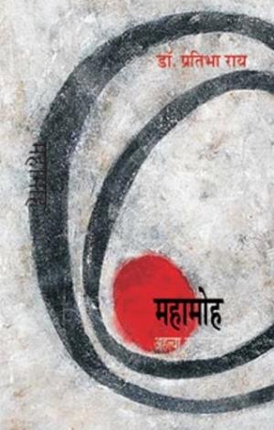 Mahamoh (Ahilya Ki Jivani)