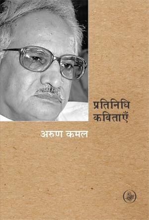 Pratinidhi kavitayen : Arun Kamal
