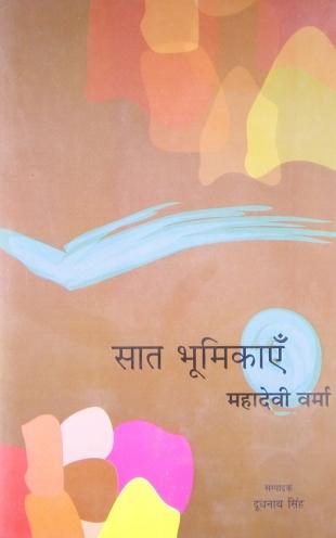 Saat Bhumikayen